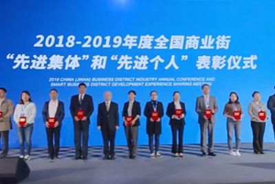 2019中国(济南)商业街区行业年会