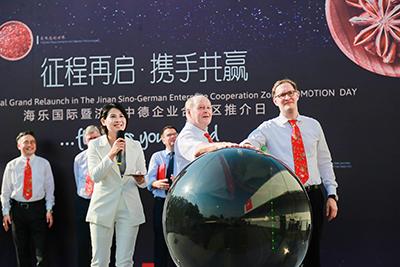 海乐国际暨济南中德企业合作区推介日开幕式