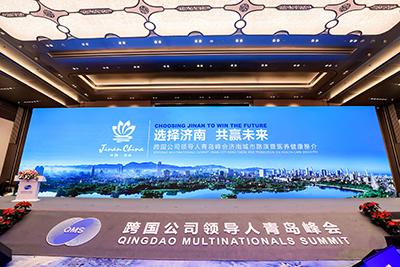 跨国公司领导人青岛峰会