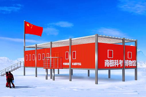南极科考博物馆
